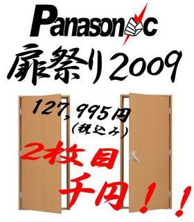 tobiramatsuri2009.JPG